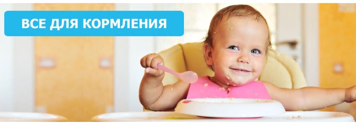 Все для кормления ребенка